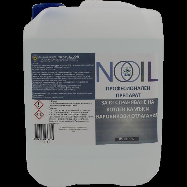 Професионален препарат за отстраняване на котлен камък и варовикови отлагания