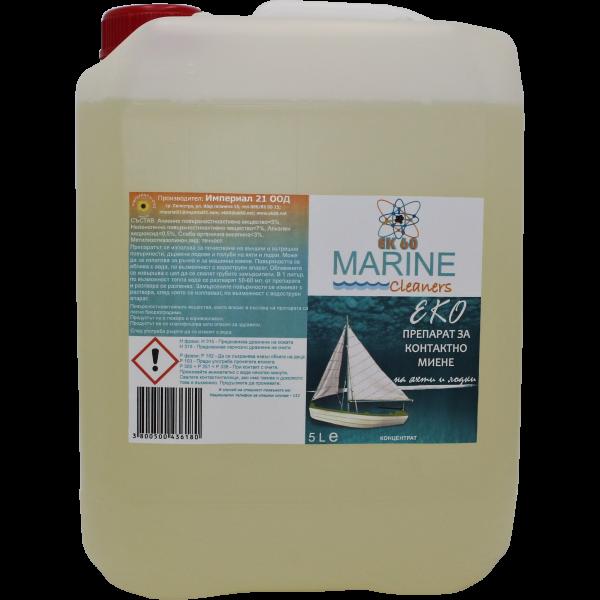 Препарат за яхти и лодки Marine за контактно миене