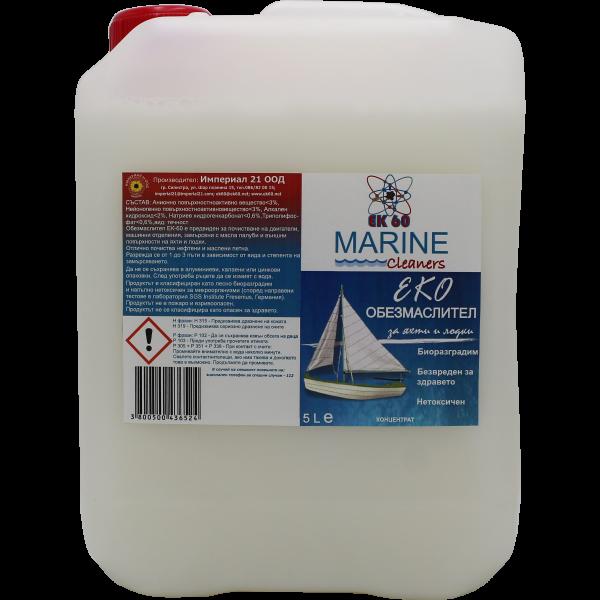 Препарат за яхти и лодки Marine за обезмасляване