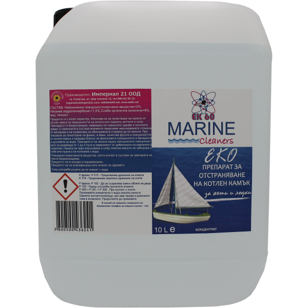 Препарат за яхти и лодки Marine за отстраняване на котлен камък
